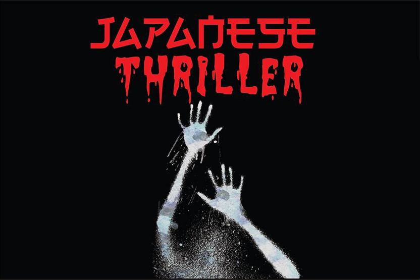 Escape Game SD Escape Japanese Thriller Room User Supplied